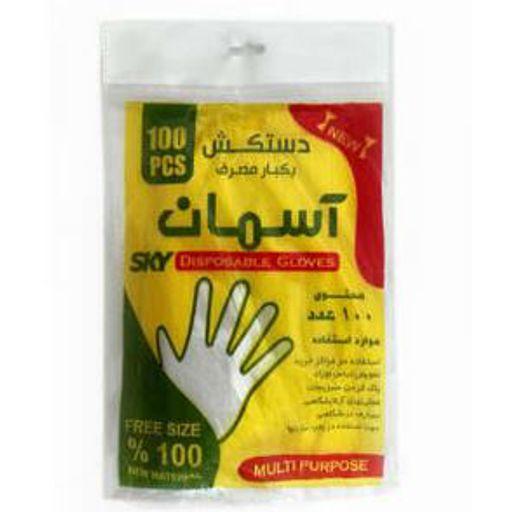 دستکش یکبار مصرف آسمان